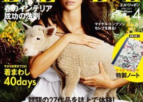 Penelope Cruz, ELLE Japan, April 2011 Cover